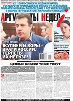 Аргументы Недели №26(318) от 12.07.2012