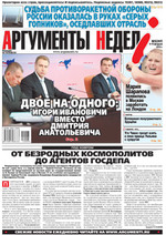 Аргументы Недели №5(297) от 09.02.2012