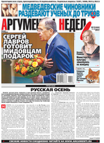 Аргументы Недели №12(404) от 03.04.2014