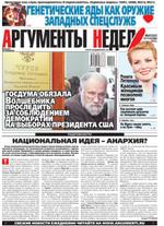 Аргументы Недели №41(333) от 25.10.2012