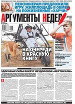 Аргументы Недели №35(327) от 13.09.2012