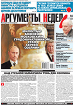 Аргументы Недели №41(231) от 21.10.2010