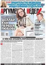 Аргументы Недели №14(356) от 11.04.2013