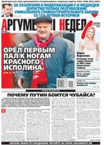Аргументы Недели №2(294) от 19.01.2012