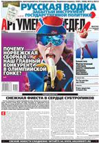 Аргументы Недели №4(396) от 06.02.2014
