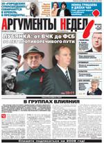 Аргументы Недели №51(85) от 19.12.2007