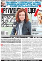 Аргументы Недели №24(316) от 28.06.2012