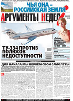 Аргументы Недели №40(332) от 18.10.2012