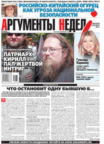Аргументы Недели №31(323) от 16.08.2012