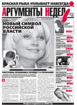 Аргументы Недели №39(73) от 26.09.2007