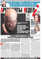 Аргументы Недели №30(422) от 14.08.2014