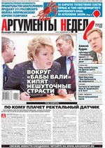 Аргументы Недели №50(240) от 23.12.2010
