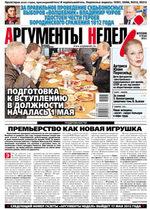 Аргументы Недели №17(309) от 04.05.2012