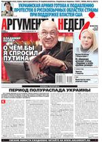 Аргументы Недели №48(390) от 12.12.2013