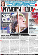 Аргументы Недели №6(298) от 16.02.2012