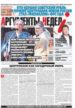 Аргументы Недели №9(450) от 12.03.2015