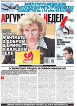 Аргументы Недели №39(431) от 16.10.2014