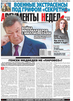 Аргументы Недели №2(394) от 23.01.2014
