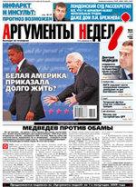 Аргументы Недели №45(131) от 06.11.2008