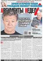 Аргументы Недели №12(354) от 28.03.2013
