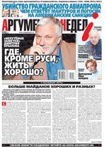 Аргументы Недели №8(400) от 06.03.2014