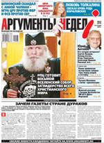 Аргументы Недели №27(217) от 15.07.2010