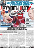 Аргументы Недели №11(353) от 21.03.2013