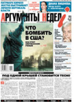 Аргументы Недели №16(154) от 23.04.2009