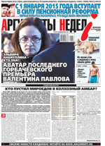 Аргументы Недели №48(440) от 18.12.2014