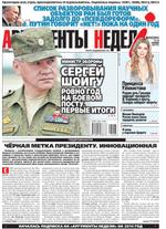 Аргументы Недели №43(385) от 07.11.2013