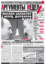 Аргументы Недели №35(69) от 29.08.2007