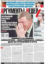 Аргументы Недели №31(272) от 11.08.2011