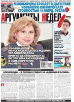 Аргументы Недели №46(287) от 24.11.2011
