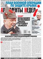 Аргументы Недели №9(401) от 13.03.2014