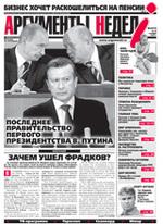 Аргументы Недели №37(71) от 12.09.2007