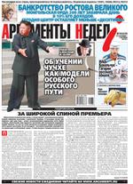 Аргументы Недели №36(428) от 25.09.2014