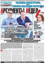 Аргументы Недели №46(438) от 04.12.2014
