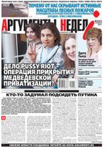 Аргументы Недели №29(321) от 02.08.2012
