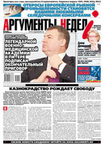 Аргументы Недели №20(312) от 31.05.2012