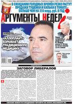 Аргументы Недели №5(446) от 12.02.2015