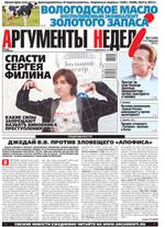 Аргументы Недели №7(349) от 21.02.2013