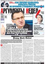Аргументы Недели №45(437) от 27.11.2014