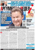 Аргументы Недели №25(417) от 10.07.2014