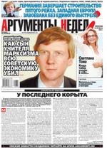 Аргументы Недели №32(324) от 23.08.2012