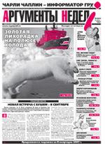 Аргументы Недели №30(64) от 26.07.2007