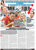 Аргументы Недели №23(415) от 26.06.2014