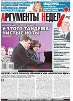 Аргументы Недели №6(247) от 17.02.2011