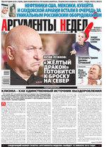 Аргументы Недели №49(441) от 25.12.2014