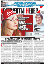Аргументы Недели №5(397) от 13.02.2014
