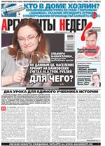 Аргументы Недели №31(423) от 21.08.2014